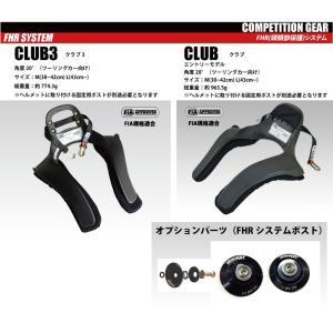 【HPI】 FHR(頭頚部保護)システム CLUB クラブ ブラック サイズM [FHRC-20M]|vigoras