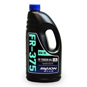【BILLION/ビリオン】FR/4WD トルセンデフ専用 オイル 80W-90 1.3L [FR-375]|vigoras