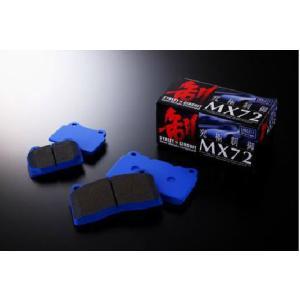 【ENDLESS】MX72-1台分 レガシィ BP5 BL5 (2.0GT 2.0GTspecB)|vigoras