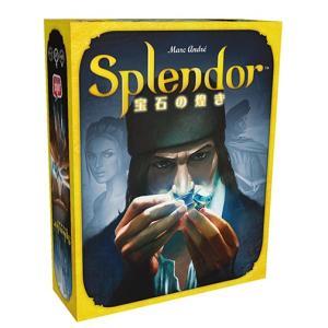 宝石の煌き Splendor 日本語版  / ホビージャパン ボードゲーム 大人が楽しい