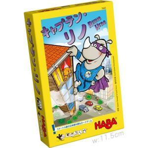 キャプテン・リノ(日独英版)/ HABA ボードゲーム  カードゲーム バランス 子供 知育