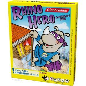 キャプテン・リノ 巨大版 / すごろくや ボードゲーム カードゲーム 子供 知育 パーティ イベント