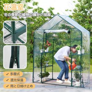 ガーデニング用品 PVC素材 スチール ビニールハウス 温室 ガーデンハウス フラワーハウス 菜園ハウス 家庭用 植物 花 鉢 園芸