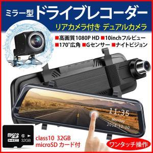 新モデル 高画質 前後録画 ドライブレコーダー ミラー型 32G SDカード 簡単取付 ドラレコ カメラ 全方向録画 駐車監視 Gセンサの画像