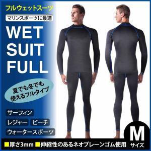 ウェットスーツ 3mm メンズ レディース サーフィン サイズM 長袖