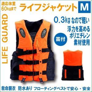 ライフジャケット SOSホイッスル笛付き フローティングベスト サイズM オレンジ