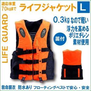 ライフジャケット SOSホイッスル笛付き フローティングベスト サイズ L オレンジ