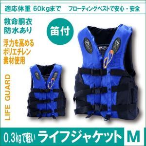 ライフジャケット SOSホイッスル笛付き フローティングベスト サイズ M ブルー