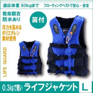 ライフジャケット SOSホイッスル笛付き フローティングベスト サイズ L ブルー