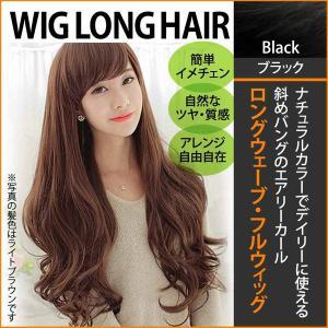 ウィッグ フルウィッグ ロング つけ毛 エクステ 小顔ウィッグ  ブラック ロングスタイル