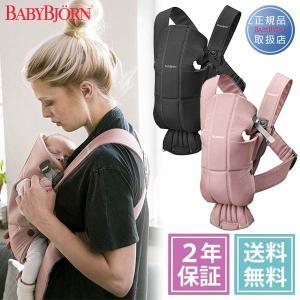 ベビービョルン 抱っこ紐 ベビーキャリア MINI ミニ ブラック 黒 新生児 前向き 対面 villervalla