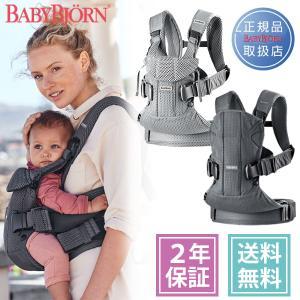 ベビービョルン 抱っこ紐 ベビーキャリア ONE KAI Air シルバー アンスラサイト メッシュ 新生児 前向き 対面|villervalla