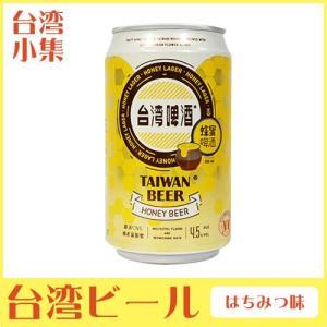 日本ではあまりお目にかかれない「蜂蜜」のビールです! ビールが苦手な方でもごくごく飲めちゃいます! ...