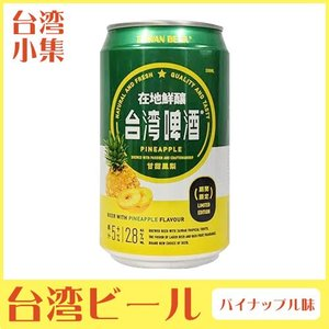 日本ではあまりお目にかかれない台湾ビールです! ビールが苦手な方でもごくごく飲めちゃいます! とって...