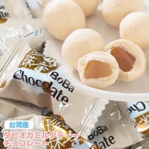 台湾産 タピオカミルクティーチョコレート10個入り【メール便専用】