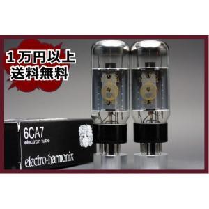 6CA7 EH 太管 2本マッチ 真空管EX20