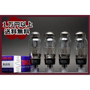 6L6G TUNG-SOL 4本マッチ 真空管EX20 【送料無料】