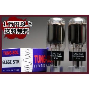 6L6GC-STR TUNG-SOL 2本マッチ 真空管EX20