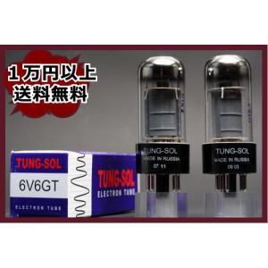 6V6GT TUNG-SOL 2本マッチ 真空管EX20