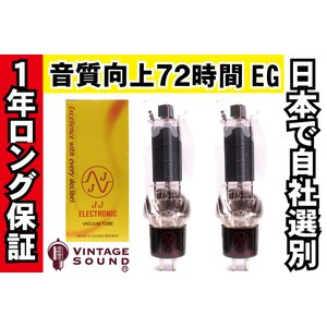2A3-40 JJ 2本マッチ 中パワー 真空管PX22 【送料無料】