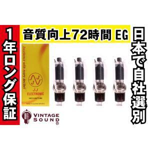 2A3-40 JJ 4本マッチ 高パワー 真空管PX23 【送料無料】