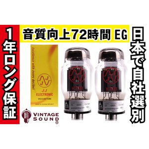 KT88 JJ クリア 2本マッチ 高パワー 真空管PX23 【送料無料】