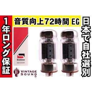KT88 Svetlana-Sロゴ 2本マッチ 低パワー 真空管PX21 【送料無料】