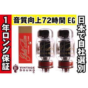 KT88 GOLD LION 2本マッチ 低パワー 真空管PX21 【送料無料】