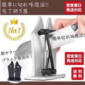 包丁研ぎ器 砥ぎ シャープナー 切れ味 復活 簡単 置き型 便利 キッチン ナイフ輸入品