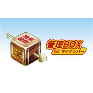 管理BOX for マイナンバー