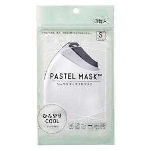 PASTEL MASK パステルマスク ひんやりCOOL 3Dマスク スモール(小さめ)サイズ オフホワイトアソート 3枚入り (マスク) viqol