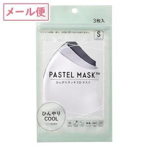 [定形外郵便] PASTEL MASK パステルマスク ひんやりCOOL 3Dマスク スモール(小さめ)サイズ オフホワイトアソート 3枚入り (マスク) viqol