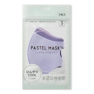 PASTEL MASK パステルマスク ひんやりCOOL 3Dマスク スモール(小さめ)サイズ サックスアソート 3枚入り (マスク) viqol