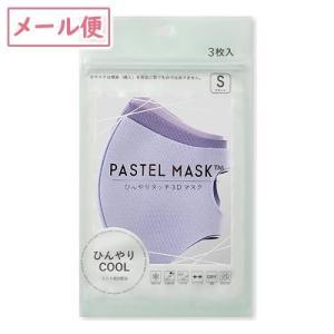 [定形外郵便] PASTEL MASK パステルマスク ひんやりCOOL 3Dマスク スモール(小さめ)サイズ サックスアソート 3枚入り (マスク) viqol