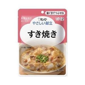 キユーピー やさしい献立 すき焼き 100g (区分2:歯ぐきでつぶせる) (介護食)|viqol