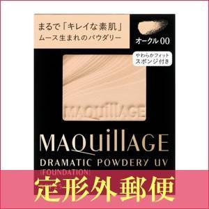[定形外郵便] 資生堂 マキアージュ ドラマティックパウダリー UV (レフィル) オークル00 SPF25/PA+++ 9.3g (パウダーファンデーション)|viqol