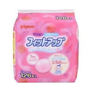 ピジョン 母乳パッド フィットアップ 126枚...の関連商品5