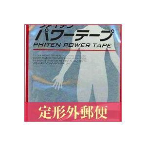 [定形外郵便]ファイテンパワーテープ チタンパワー!70マーク