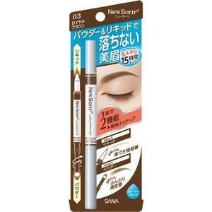 【■常盤薬品 サナ ニューボーン ラスティングWブロウEX 03 ロイヤルブラウン 1本 (アイブロ...