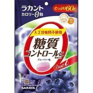 サラヤ ラカント カロリーゼロ飴 シュガーレス ブルーベリー味 60g (ダイエットキャンディ)