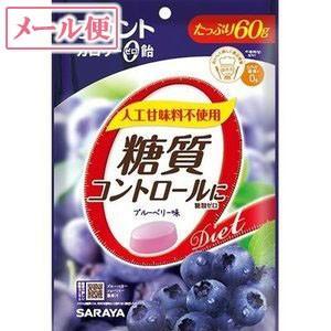 [定形外郵便] サラヤ ラカント カロリーゼロ飴 シュガーレス ブルーベリー味 60g (ダイエット...