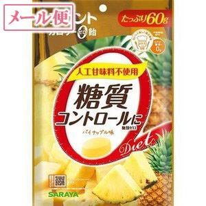 [定形外郵便] サラヤ ラカント カロリーゼロ飴 シュガーレス パイナップル味 60g (ダイエット...