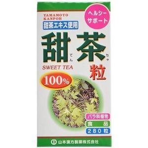 山本漢方 甜茶粒 100% 280粒 (健康食品・サプリメント)|viqol