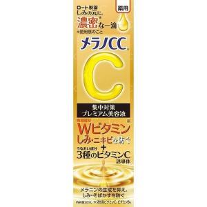 ロート製薬 メラノCC 薬用しみ集中対策 プレミアム美容液 20mL (美容液)|viqol
