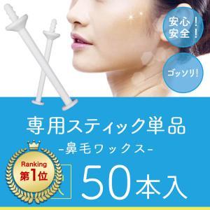 ●鼻毛ワックス脱毛専用スティックです。 ●先端はワックスが絡みやすいような形状になっています。 ●ス...