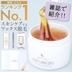 \日本製の無添加NATURECOスタンダードワックス(シュガーワックス)/  毛を溶かして取り除く刺...