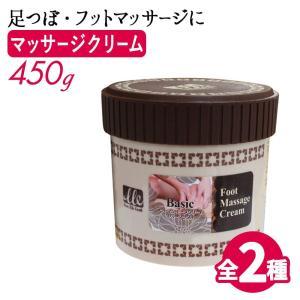 LLE フットマッサージクリーム 業務用 450g  マッサージクリーム フットマッサージクリーム ...