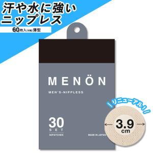ニップレス 男性用 20セット40枚 MENON メノン
