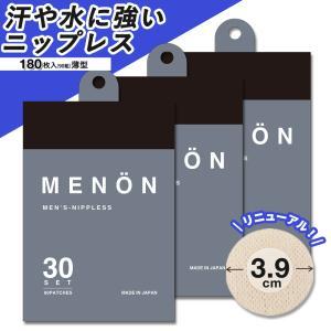 ニップレス 男性用 60セット120枚 MENON メノン