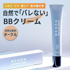 BBクリーム メンズ 約2か月分 30g コンシーラー ファンデーション シミ消し 青ひげ ヒゲ 青...